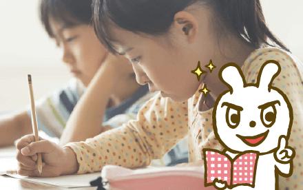 セカンドスクール守谷教室|ホームページ制作・ポスティングチラシ・ポスターデザイン|アースリーラフ