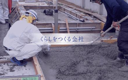 株式会社新井建設|ホームページ制作|アースリーラフ