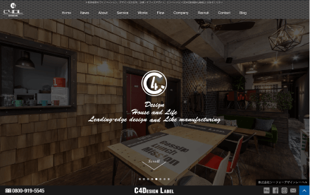C4 DESIGN LABEL|ホームページ制作|アースリーラフ