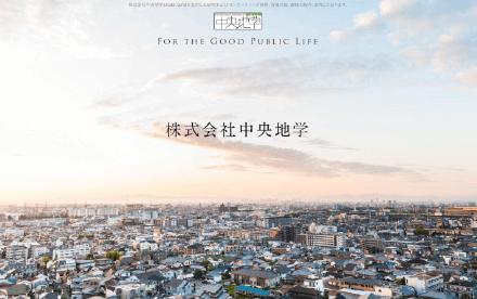 株式会社中央地学|ウェブサイト制作