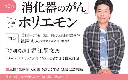 筑波記念病院|ポスターデザイン|アースリーラフ