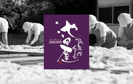 歌舞伎あられ池田屋|ホームページ制作|アースリーラフ