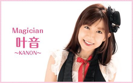 マジシャン叶音ウェブサイト・名刺デザイン