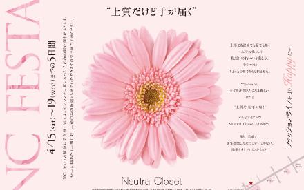 Neutral Closet|ポスターデザイン・ロゴ|アースリーラフ