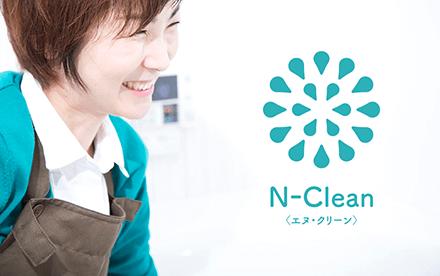 N-Cleanウェブサイト|ロゴデザイン