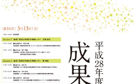 筑波大学遺伝子実験センター|ポスターデザイン|アースリーラフ