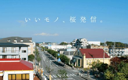 テクノパーク桜商店会ロゴ・ウェブサイト・チラシ