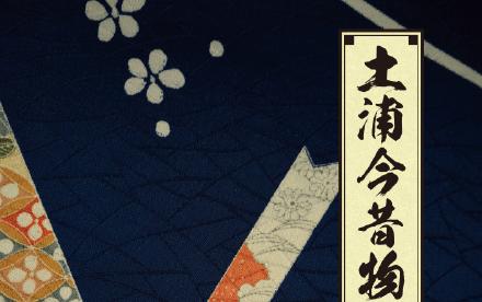 土浦今昔物語|パンフレットデザイン|アースリーラフ
