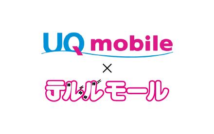 UQ mobile×テルルモール|ホームページ制作|アースリーラフ