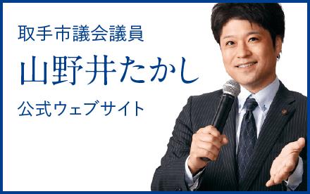 取手市議会議員 山野井たかし|ホームページ制作|アースリーラフ