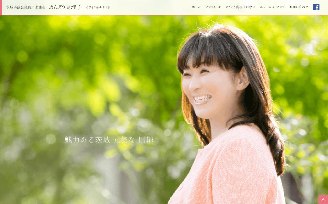 土浦市長あんどう真理子様ホームページ制作|株式会社アースリーラフ