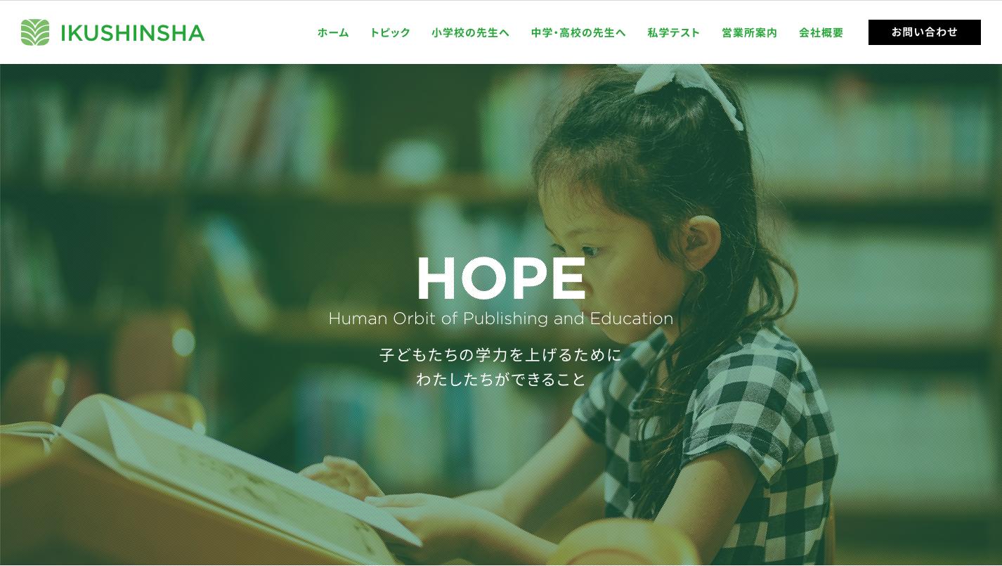 「育伸社【私立学校専用】」のホームページを制作しましたpage-visual 「育伸社【私立学校専用】」のホームページを制作しましたビジュアル
